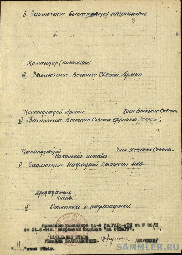 ЗаОтвагу-2.jpg