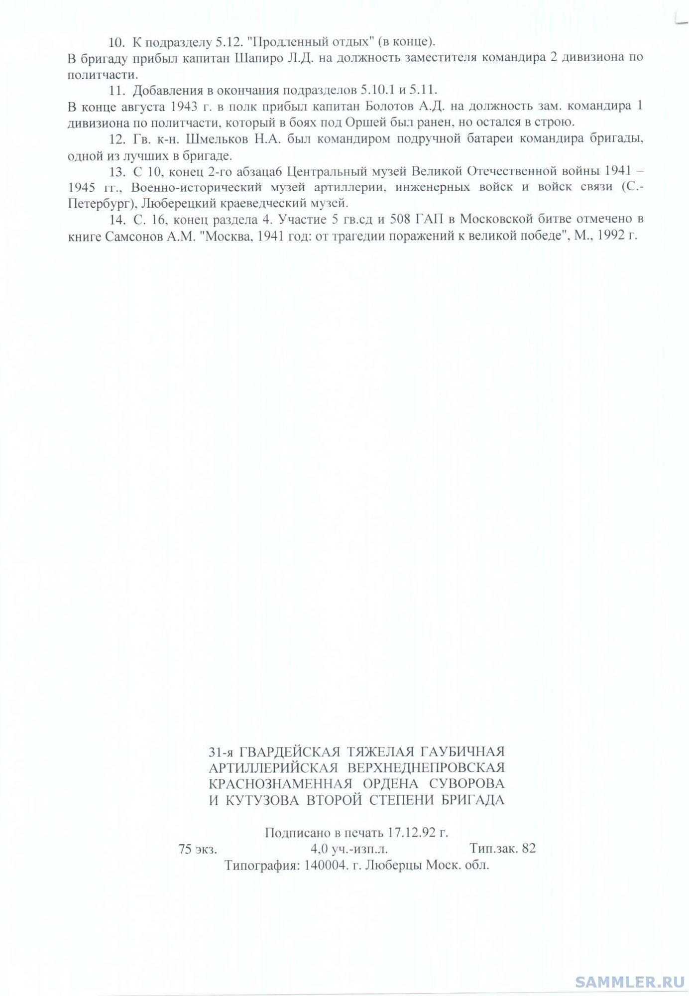 ЛИСТ 38.jpg