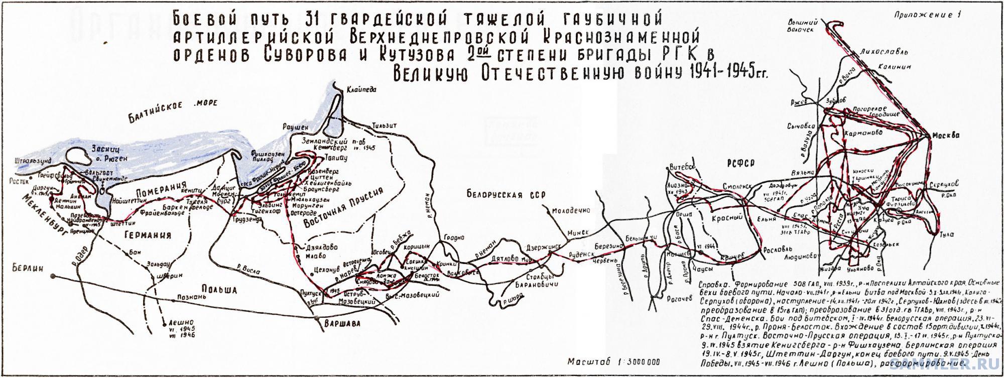 Боевой путь 31ГвГАБр - копия.jpg