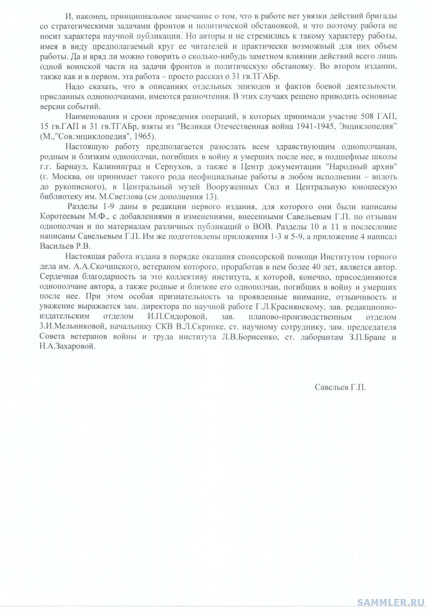 ЛИСТ 5.jpg