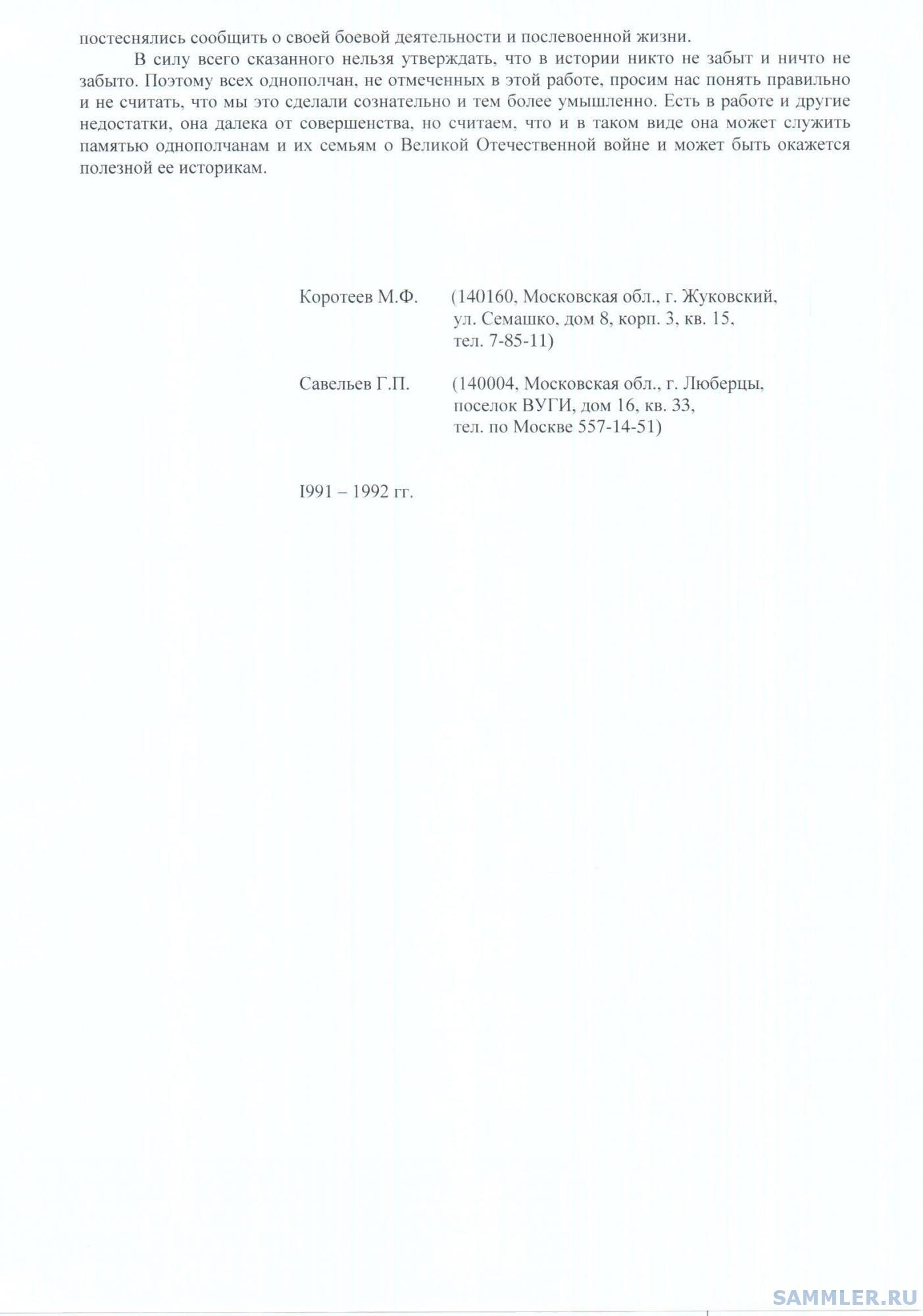 ЛИСТ 25.jpg
