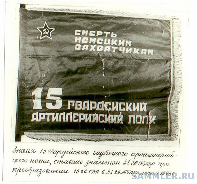 15_gvardeyskiy_gaubichnyy_artilleriyskiy_polk.jpg