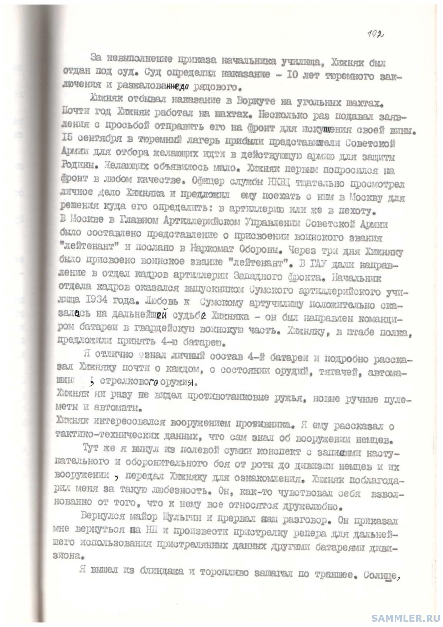 ЛИСТ 3.jpg