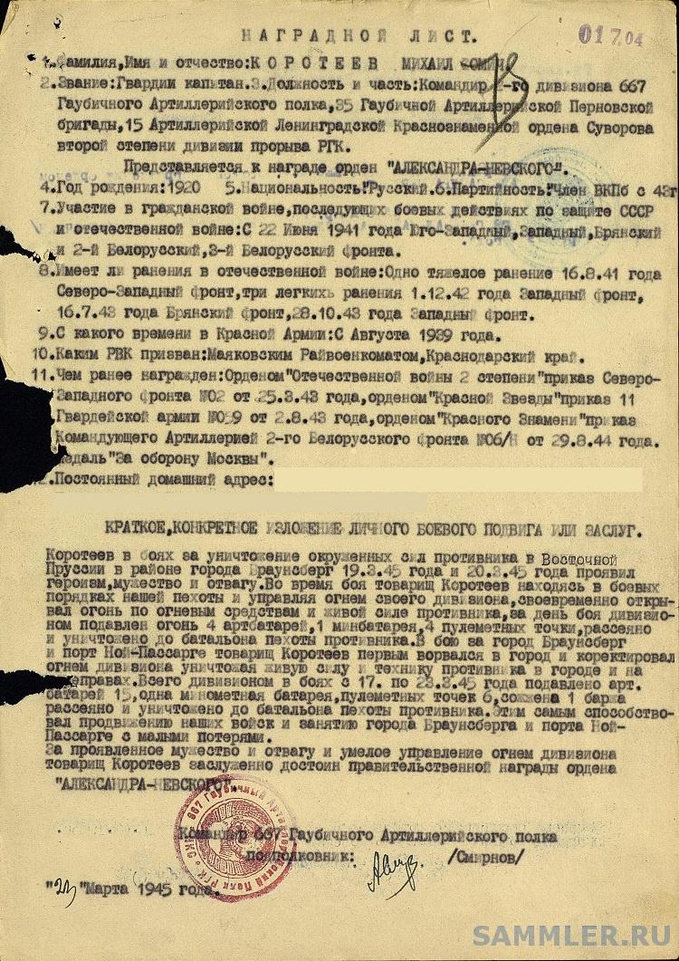 Александр Невский.jpg