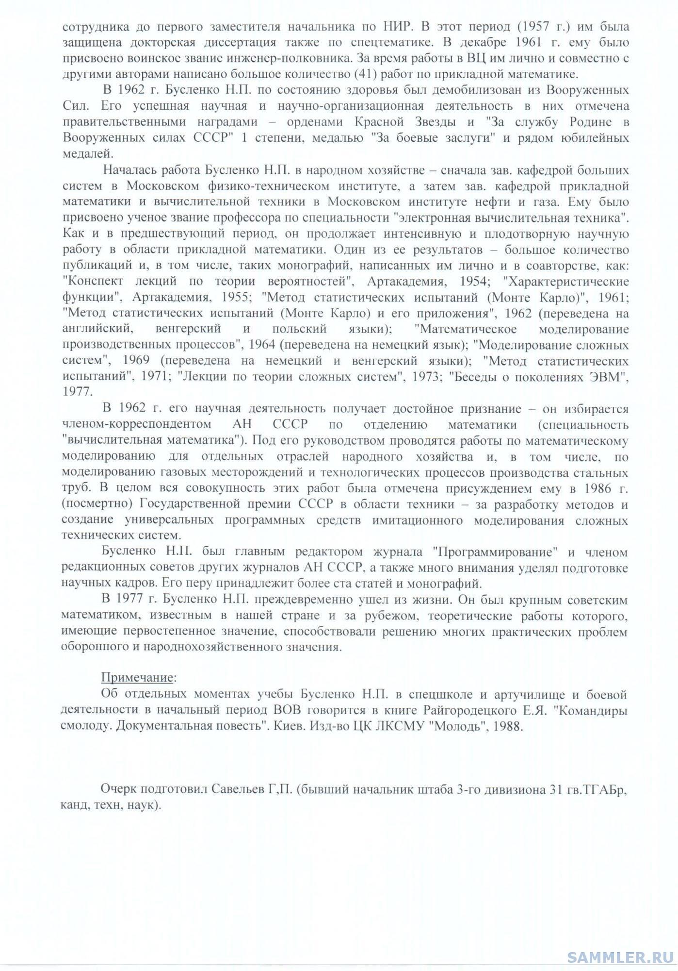 ЛИСТ 32.jpg