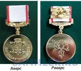 Медаль_На_славу_Чернівців.JPG