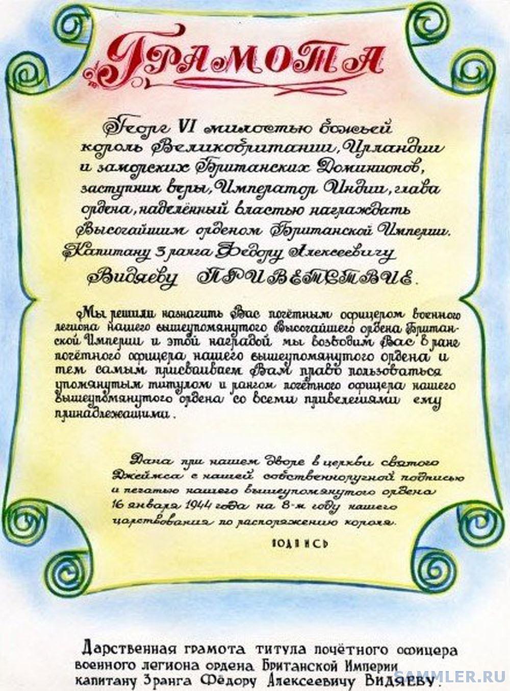 1Fedor Vidaev1.jpg