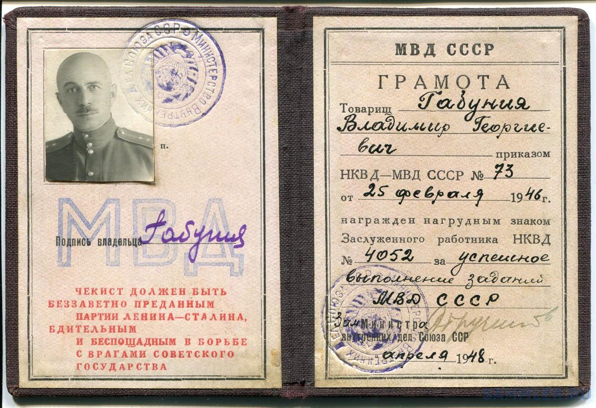 НКВД № 4052 грамота - разворот.jpg