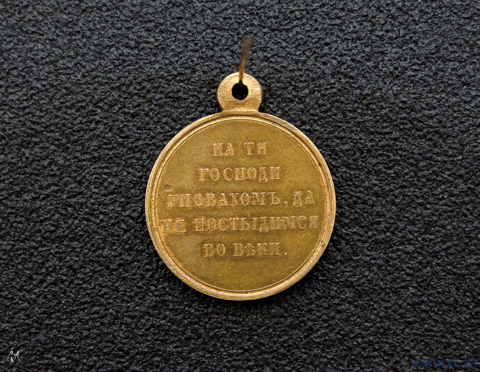 Крымская война - медали крымской (восточной) войны 1853 - 18.
