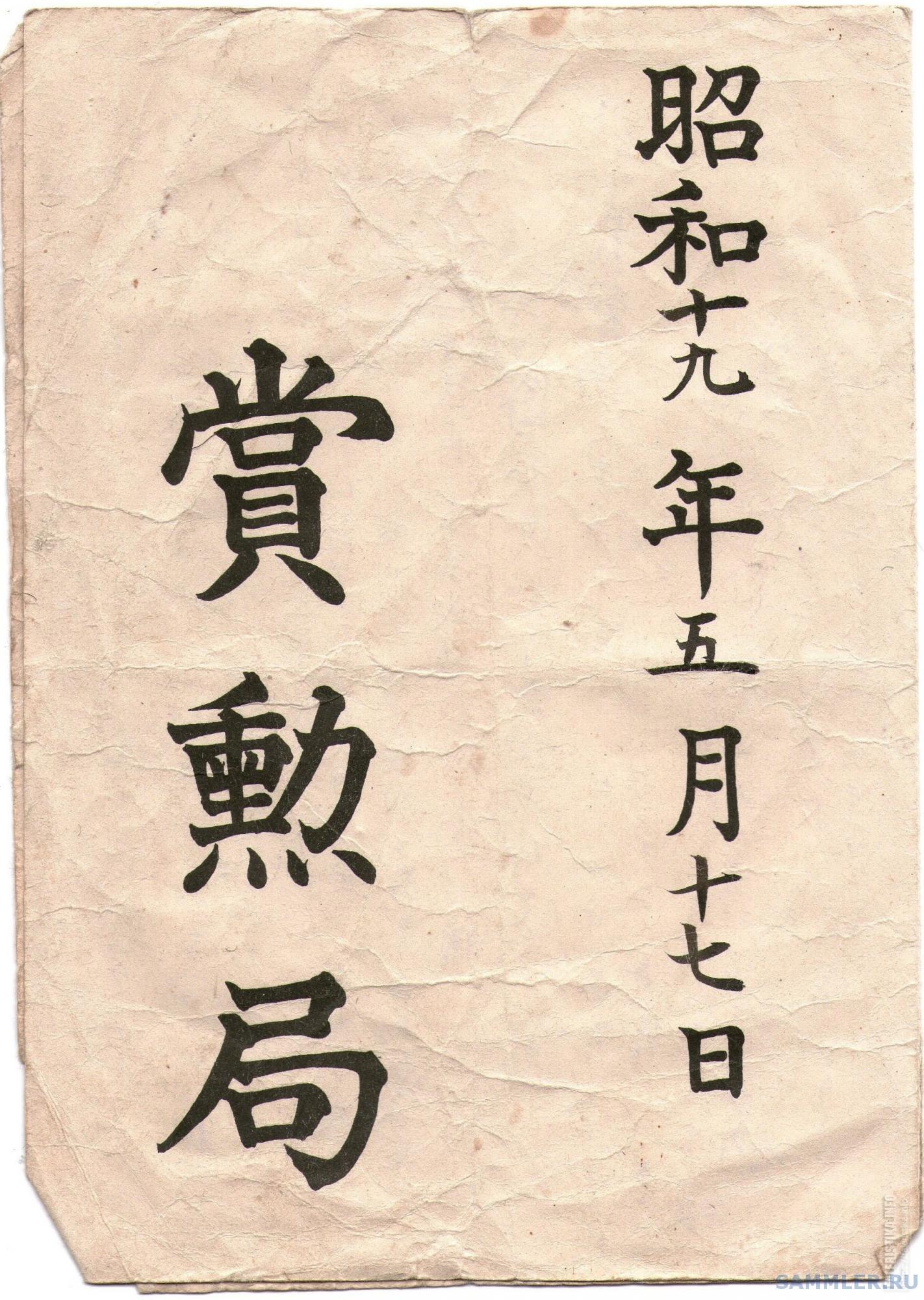Jap004.jpg