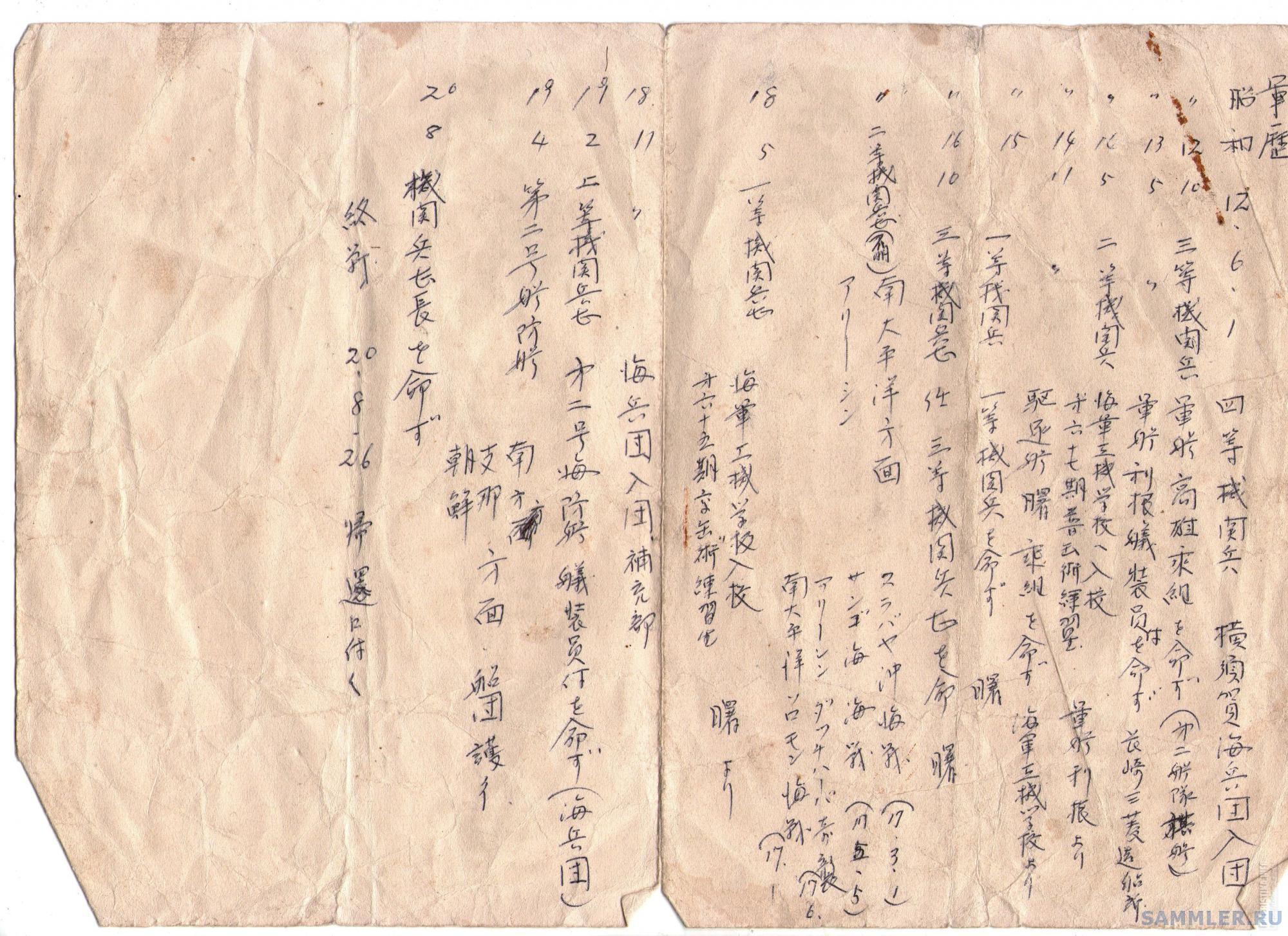 Jap005.jpg