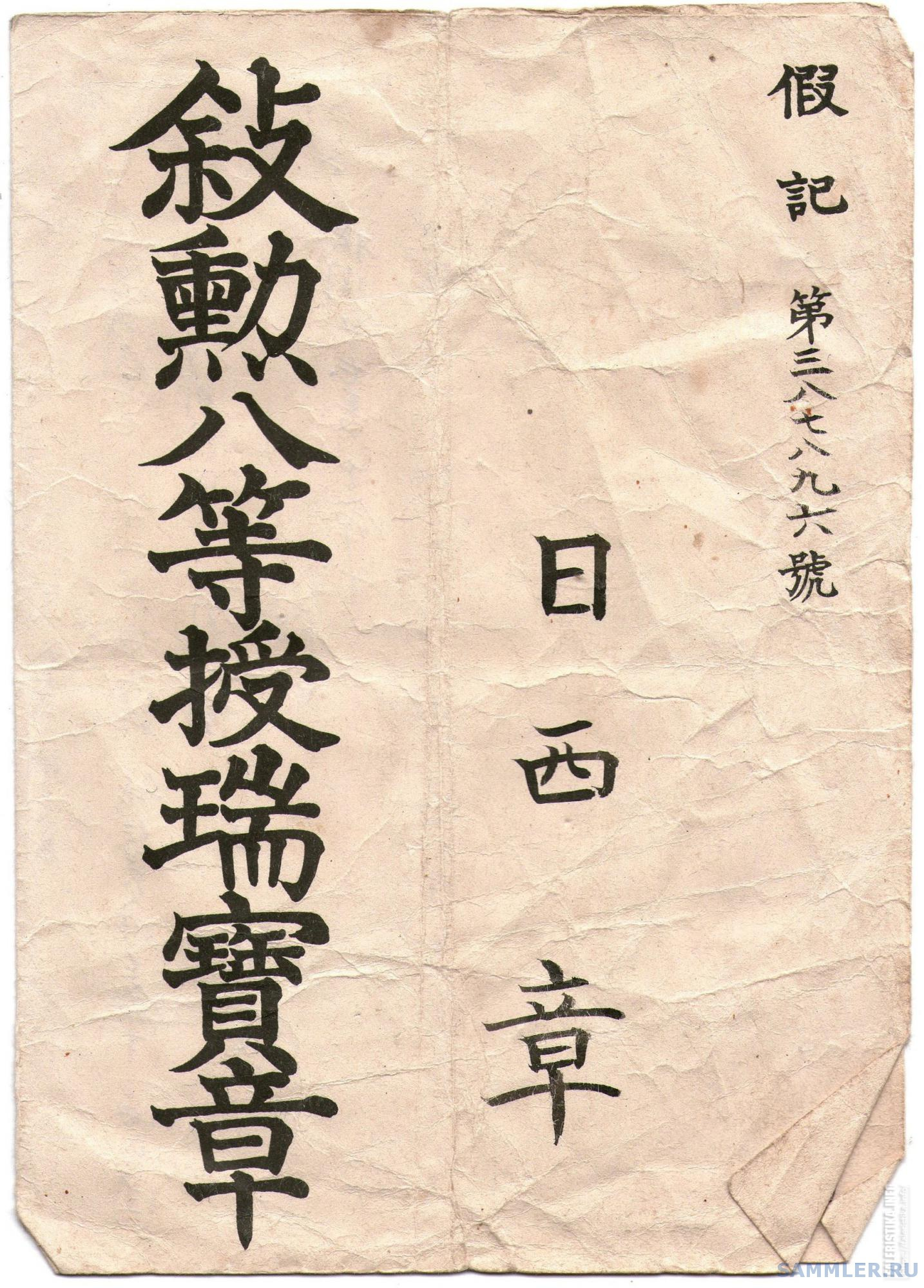 Jap003.jpg