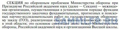 Секция по оборонным проблемам МО РФ2.jpg