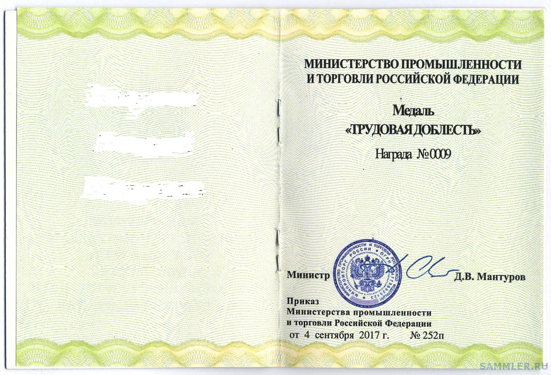 удостоверение знак трудовая доблесть 3.jpg