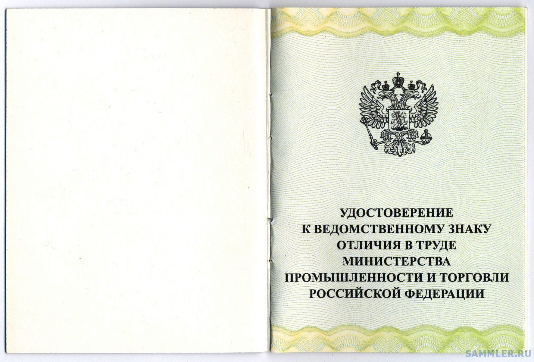 удостоверение знак трудовая доблесть 2.jpg
