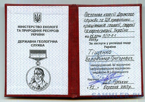 уд медаль Лучицкого.jpg
