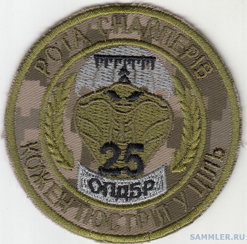 25- рота снайперов.jpg