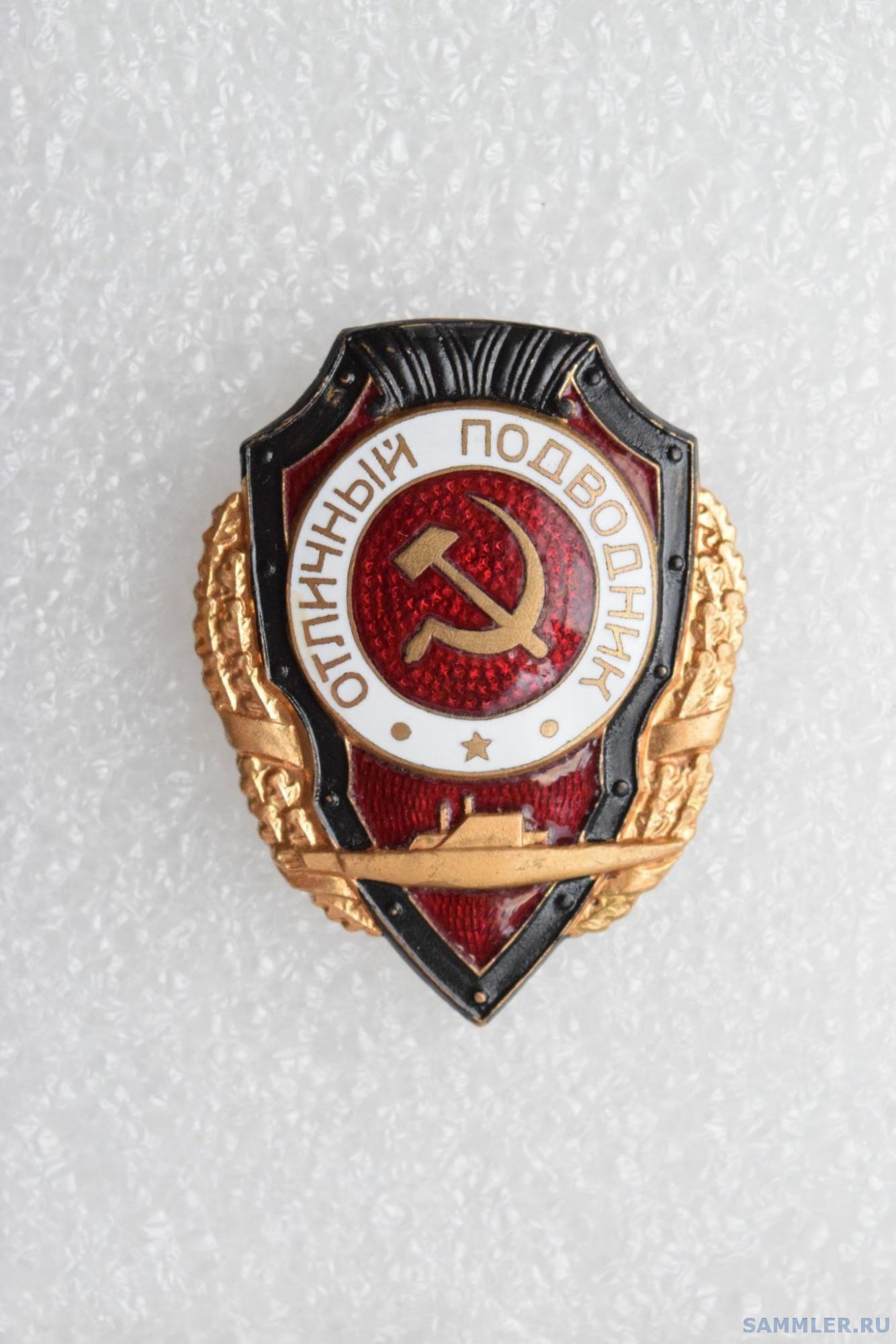 Знак Отличный ПОДВОДНИК СССР, аверс.png