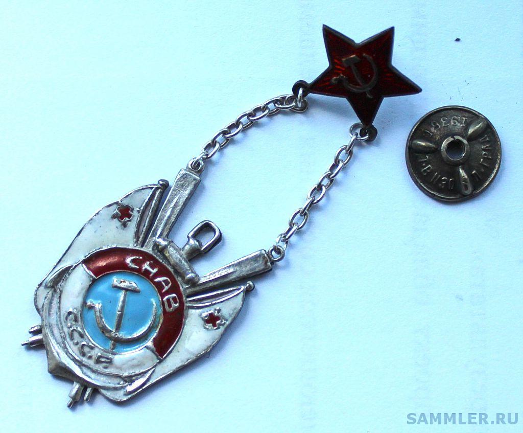 знак ОСНАВ - Общество спасения на Водах - 1920-е гг_1.png