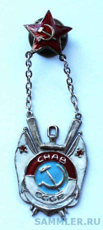 знак ОСНАВ - Общество спасения на Водах - 1920-е гг.png