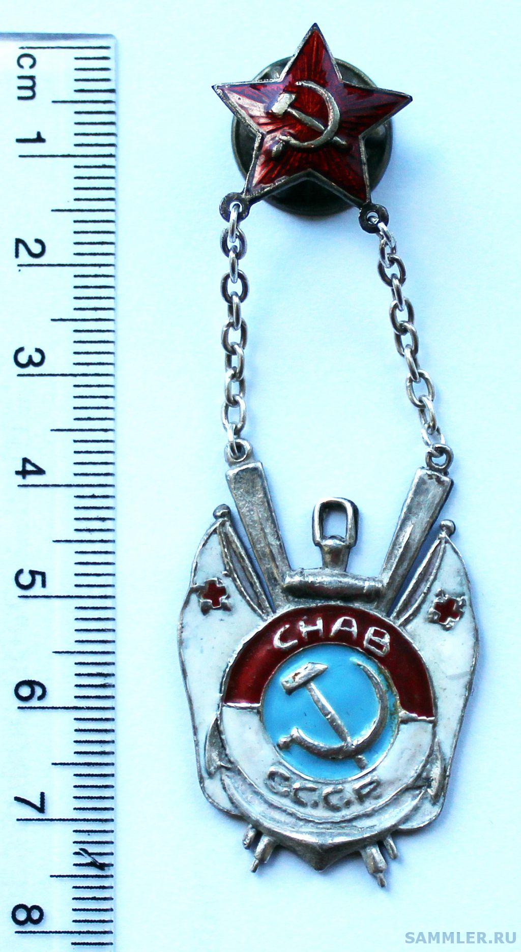 знак ОСНАВ - Общество спасения на Водах - 1920-е гг_7.png