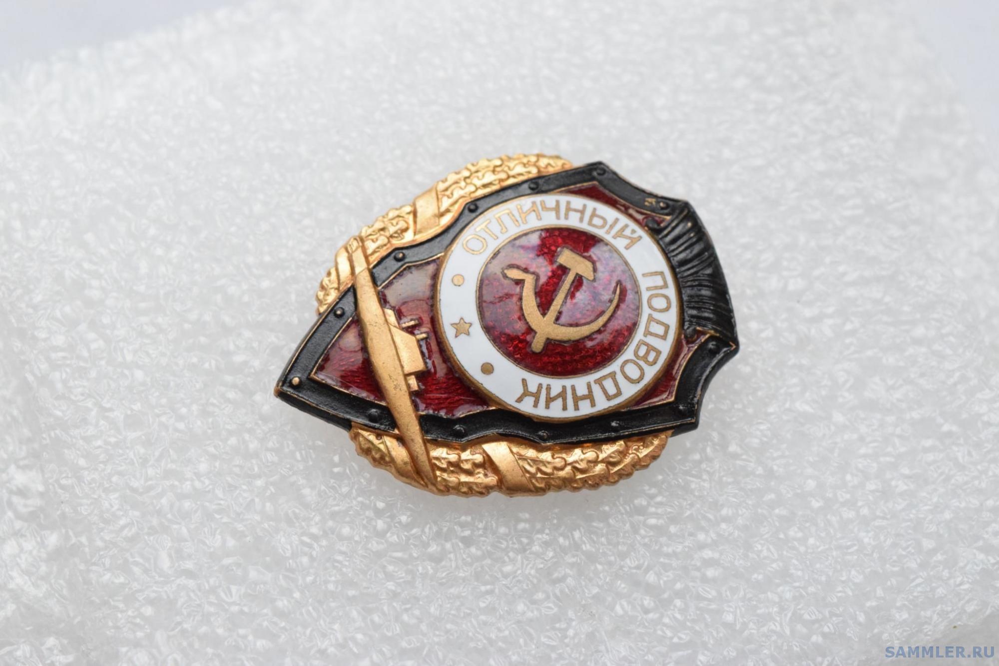 Знак Отличный ПОДВОДНИК СССР, аверс_1.png