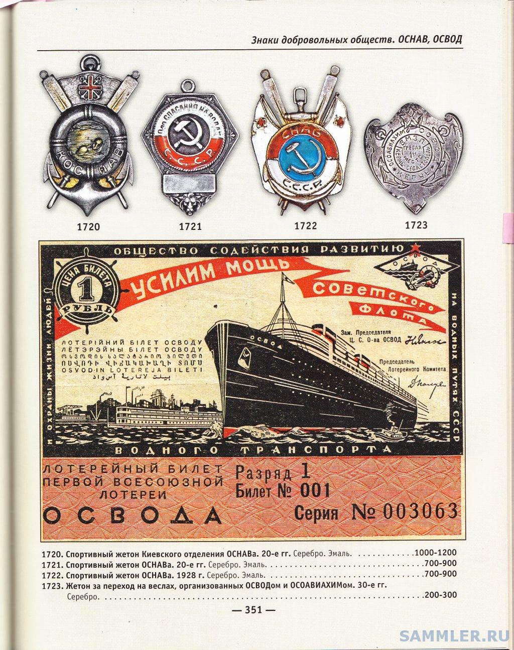 Каталог ОСНАВ - Общество спасения на Водах - 1920-е гг.png