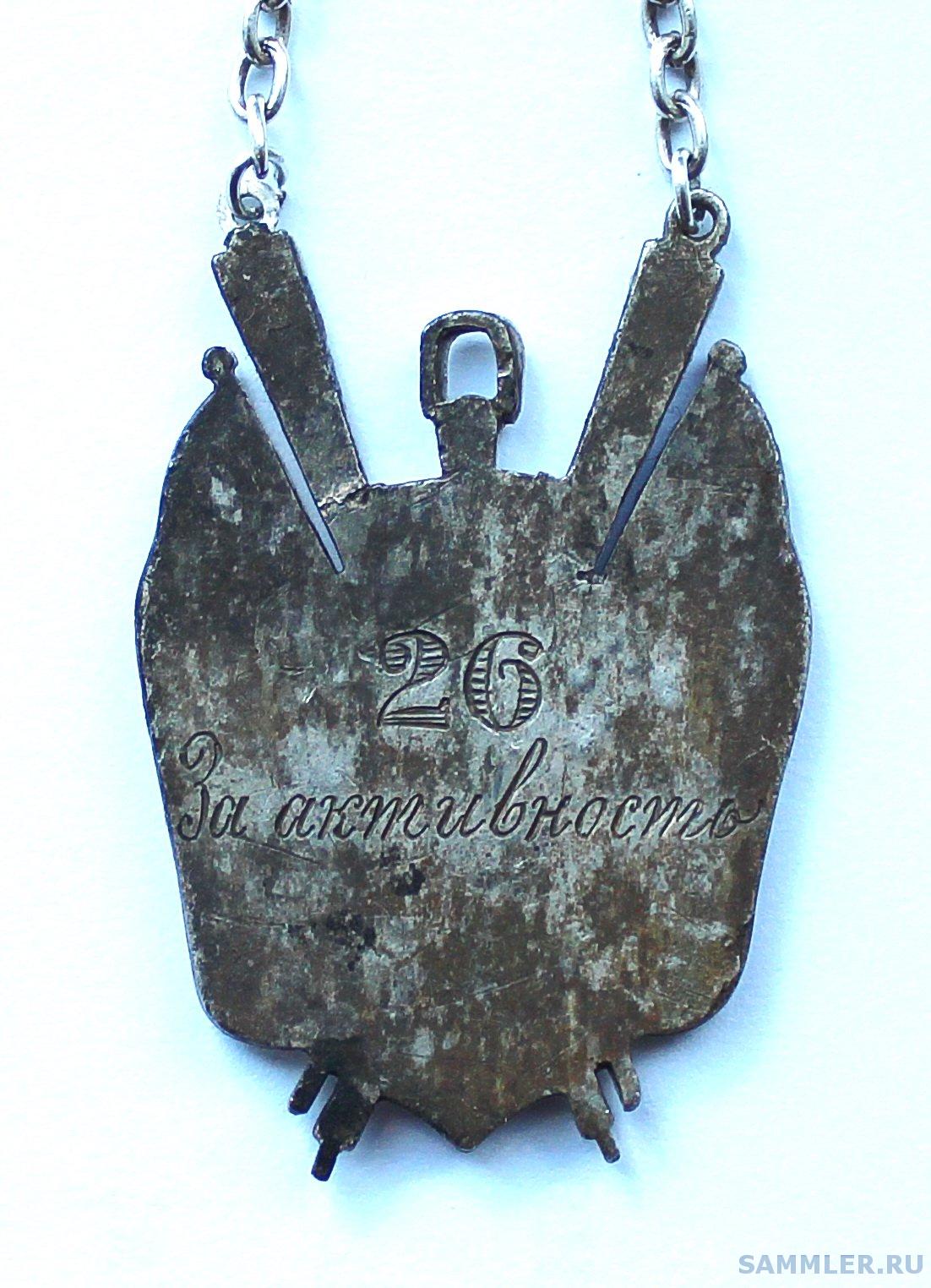 знак  ОСНАВ - Общество спасения на Водах - 1920-е гг_4.png