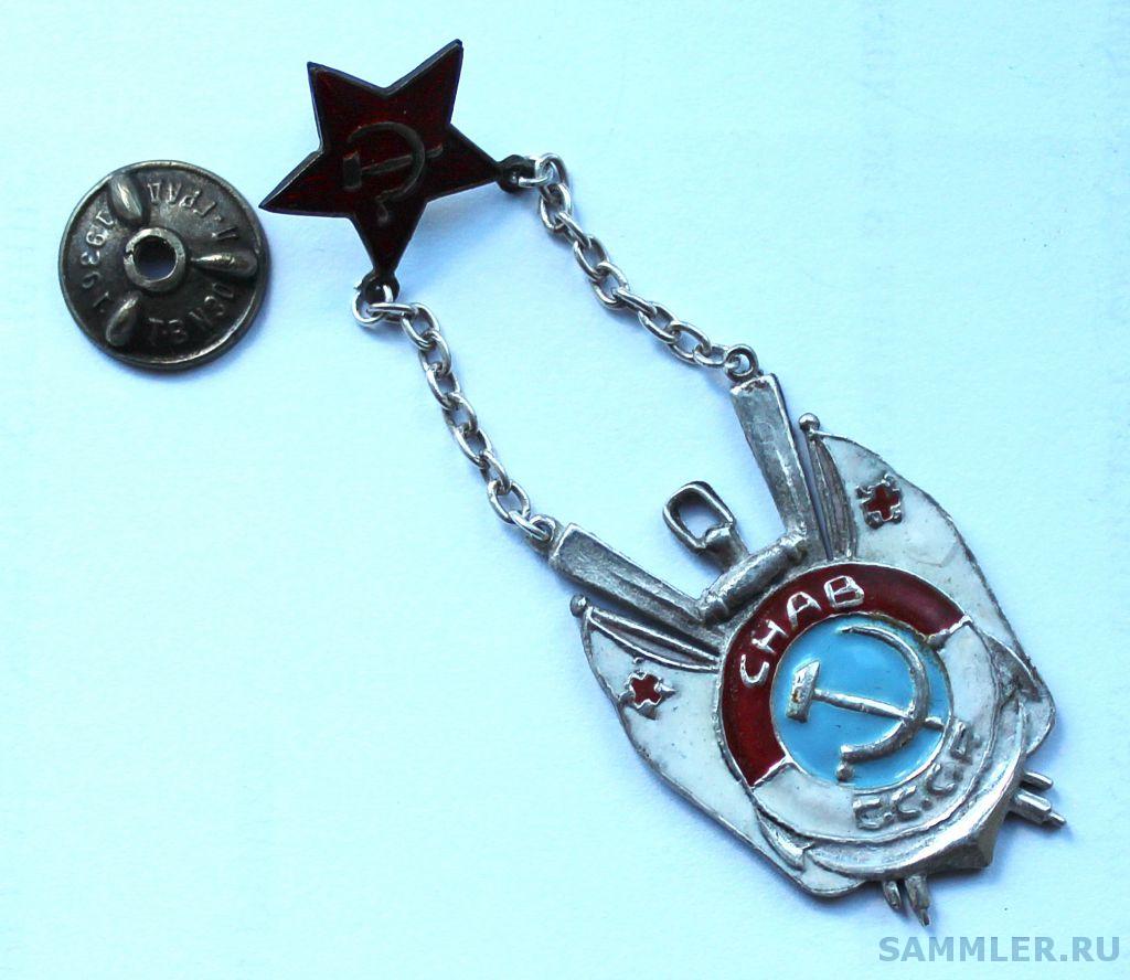 знак  ОСНАВ - Общество спасения на Водах - 1920-е гг_2.png