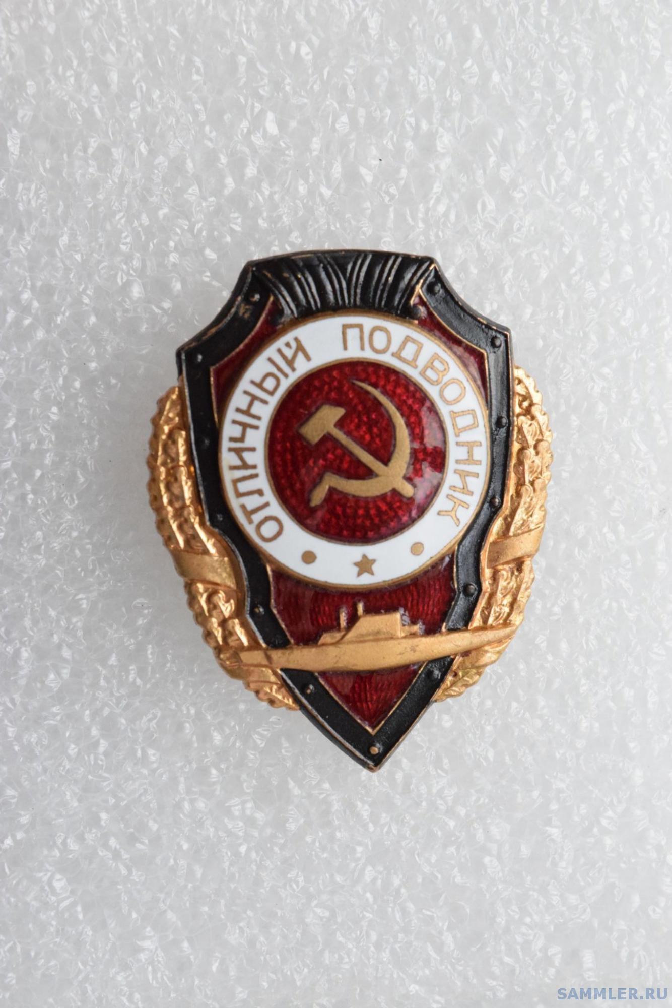 Знак Отличный ПОДВОДНИК СССР, аверс_2.png