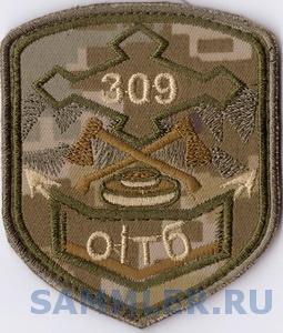 309 оитб+.jpg