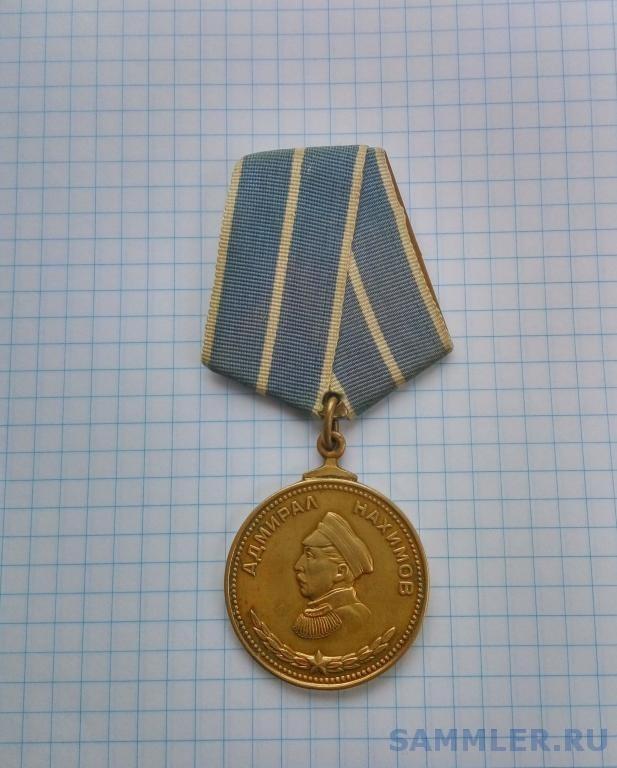medal_nakhimova_original_2328 3.jpg