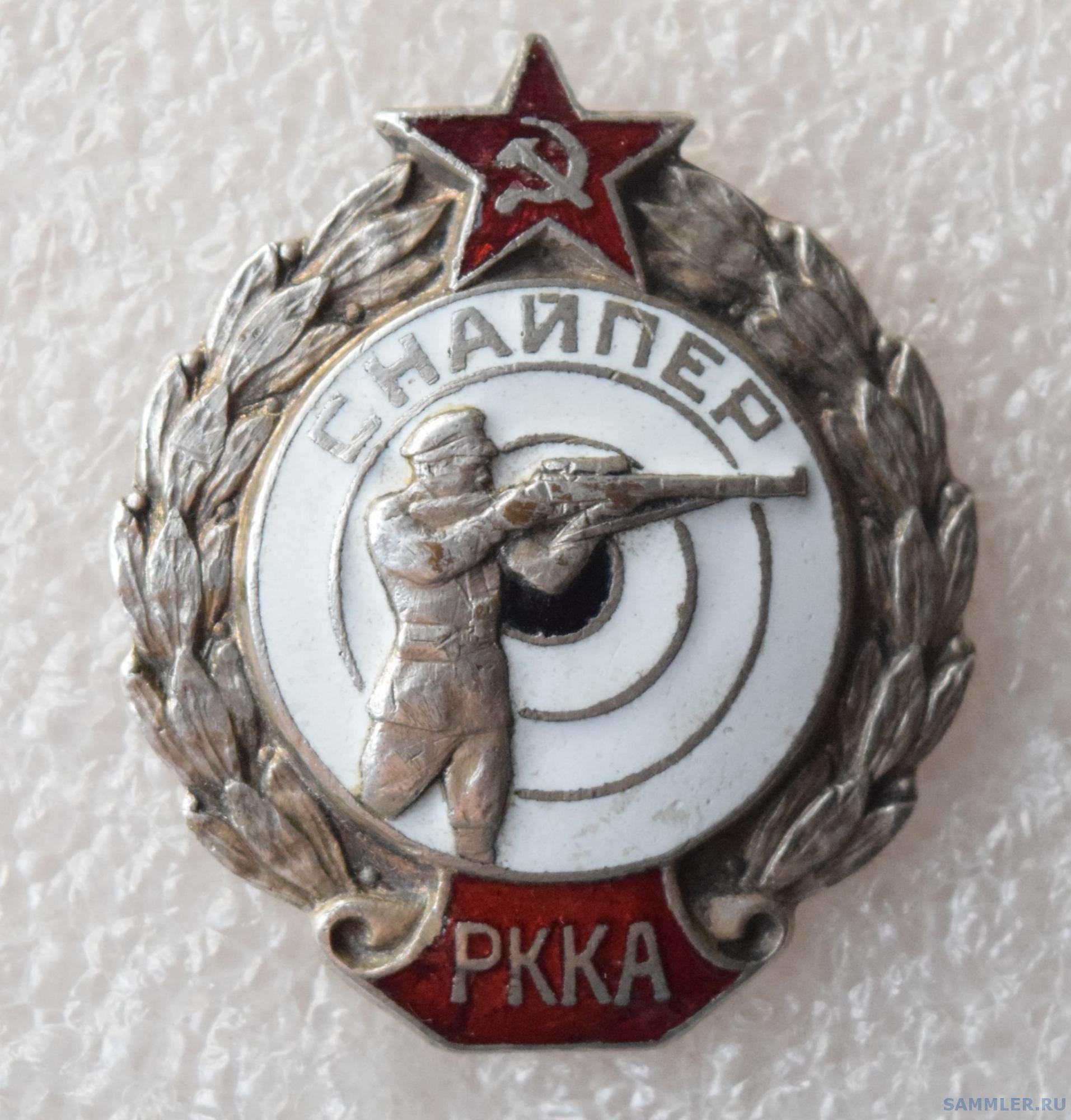 ЗНАК СНАЙПЕР РККА.png