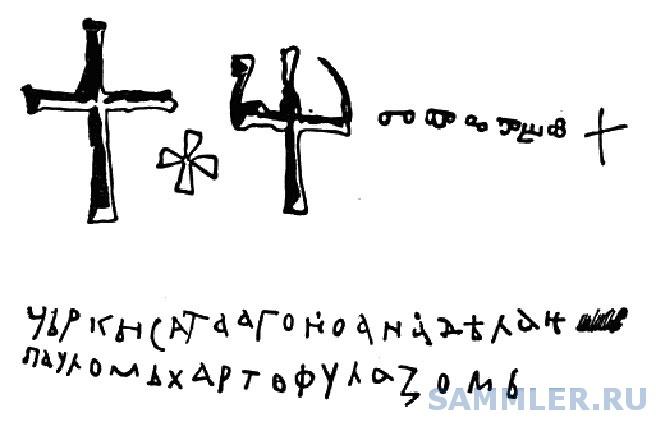 glagolitic-1.jpg