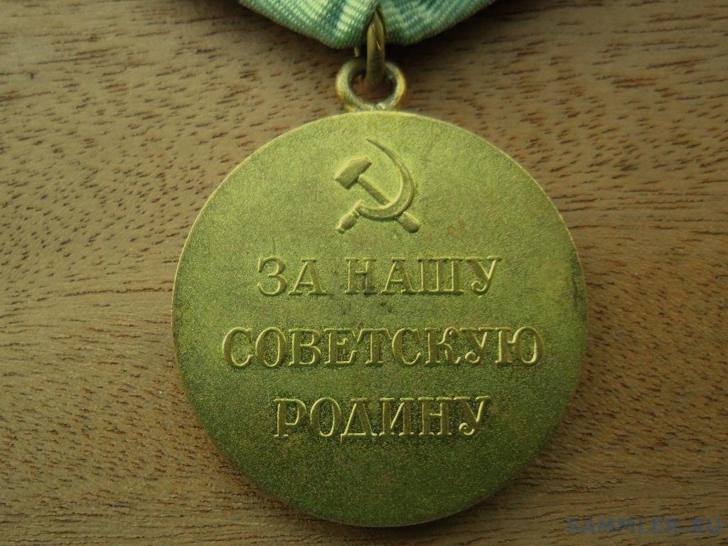 medal_partizanu_otechestvennoj_vojny_ii_stepeni (2).jpg