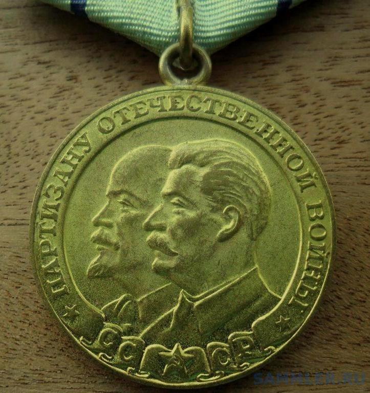 medal_partizanu_otechestvennoj_vojny_ii_stepeni.jpg