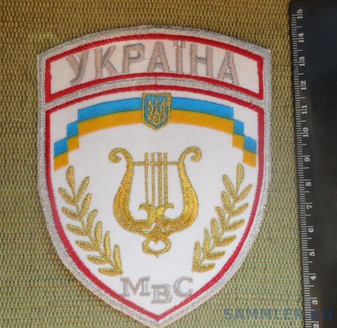 shevron_nashivka_muzykanty_orkestra_mvd_ukrainy.jpg