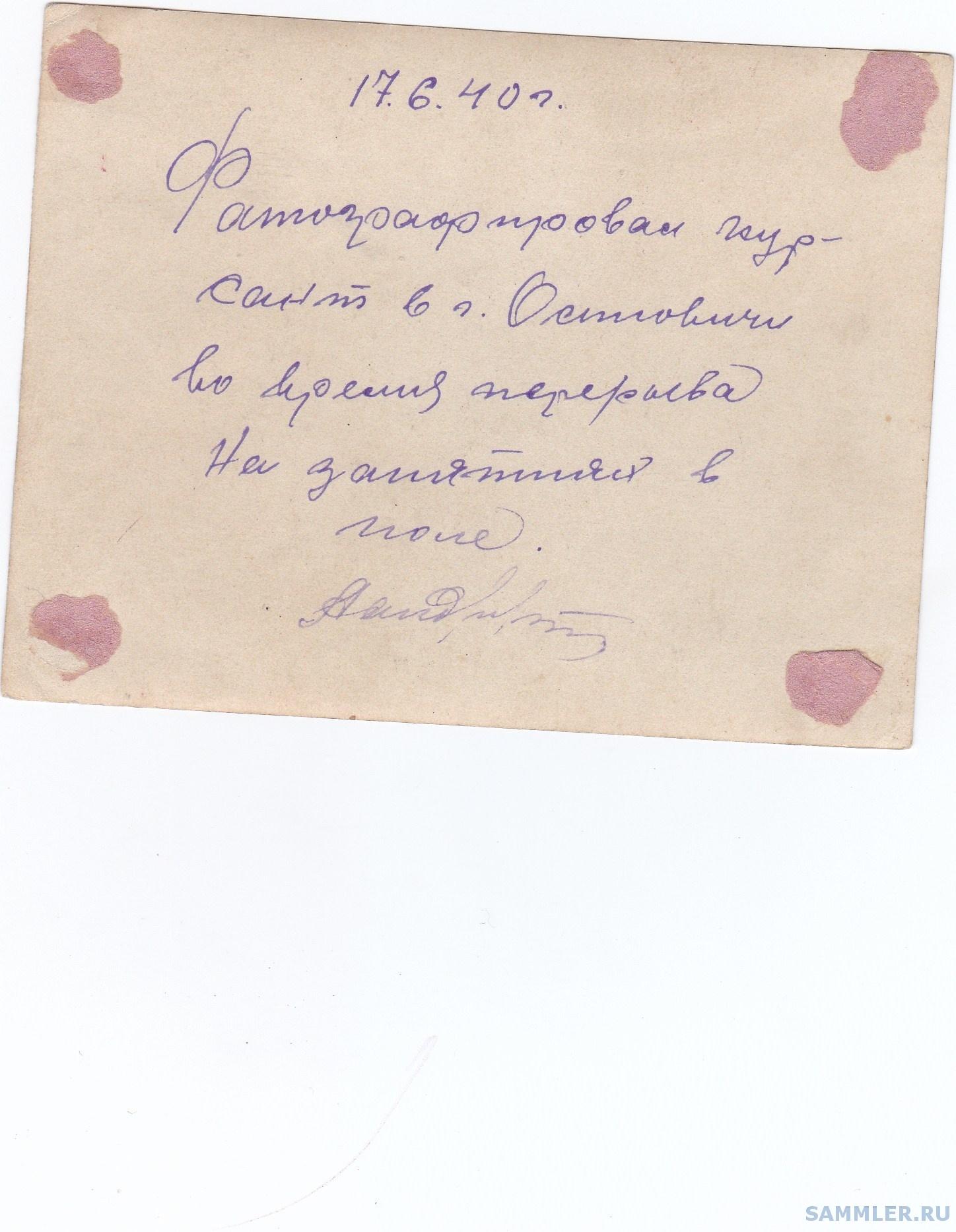 10. Надпись на обороте фотографии. 1940 г..jpg