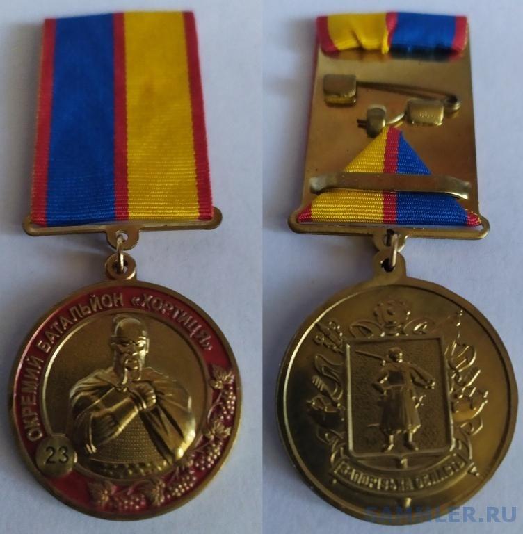 medal_23_otdelnyj_batalon_khortica.jpg