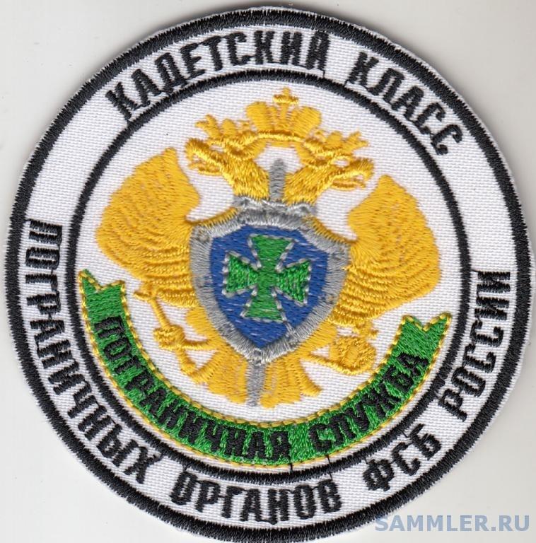ру. погр. кадетский класс.jpg