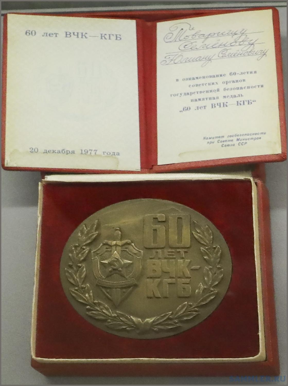 Медаль 60 лет ВЧК-КГБ.jpg
