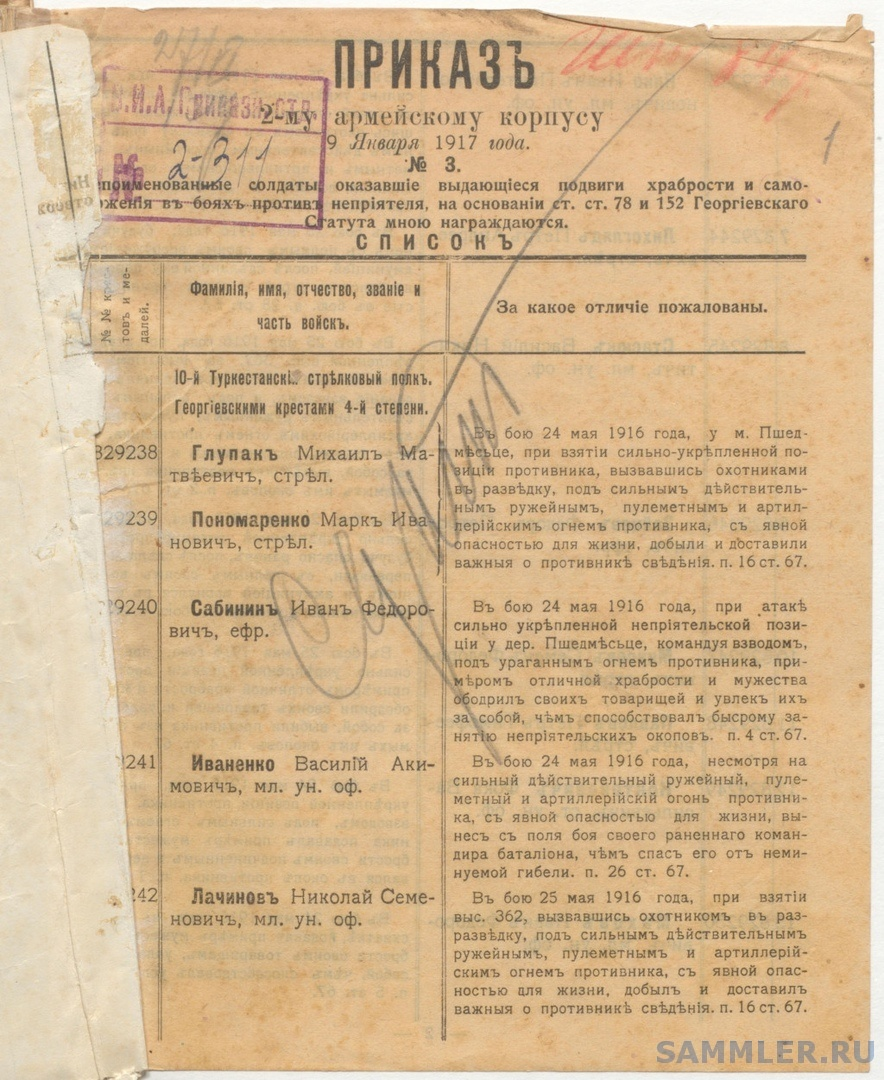 Приказ 3 от 09.01.1916..jpg