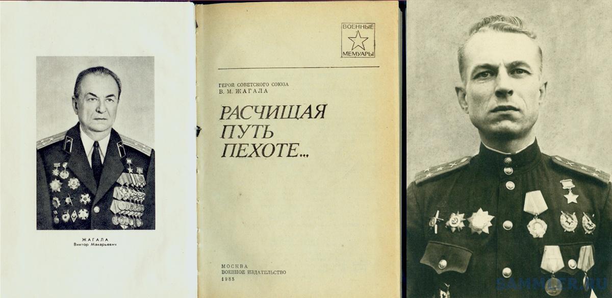 Viktor ZhahalaSAM.jpg