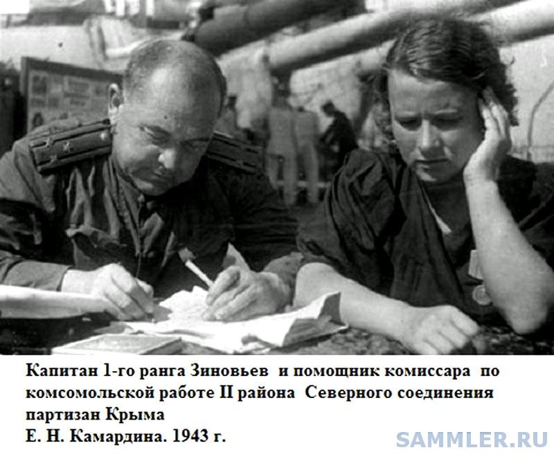 Zinovev1943.jpeg