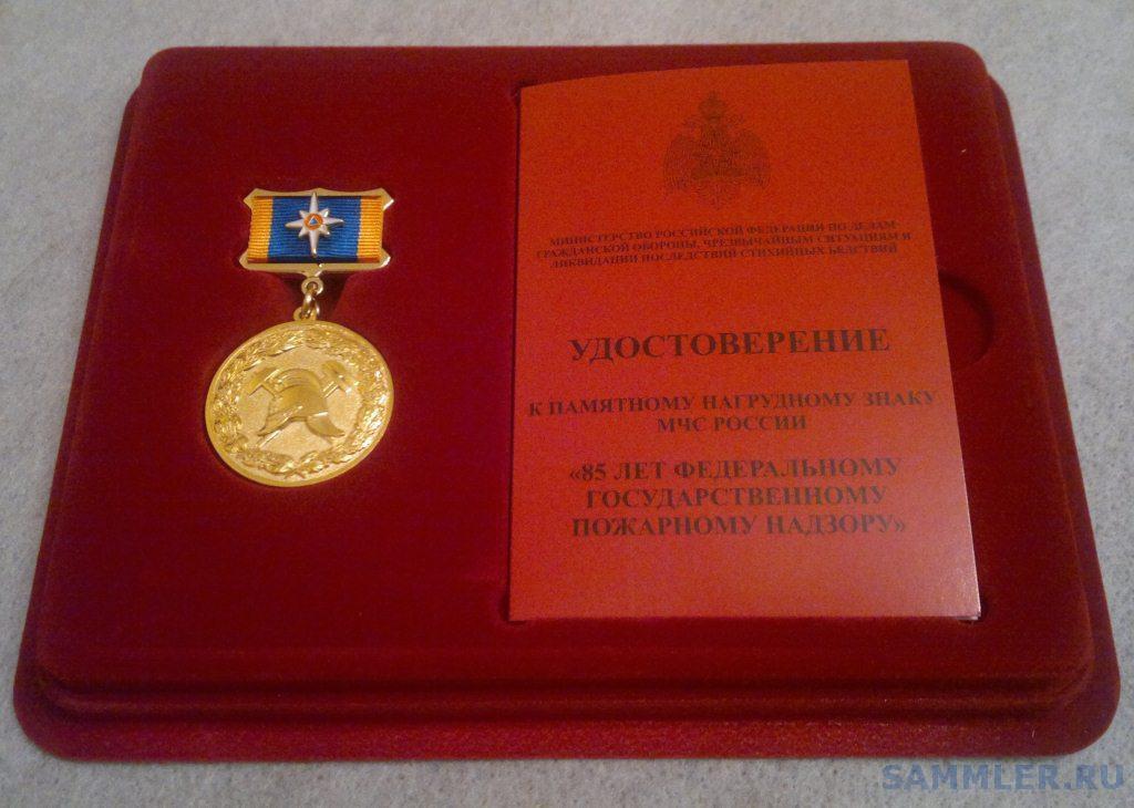 85 лет ФГПН Удостоверение.jpg
