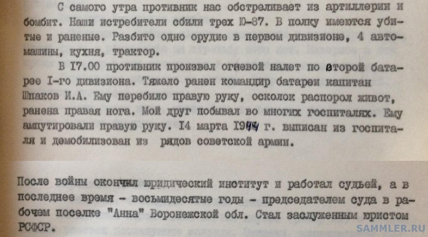 Шпаков Коротеев.jpeg