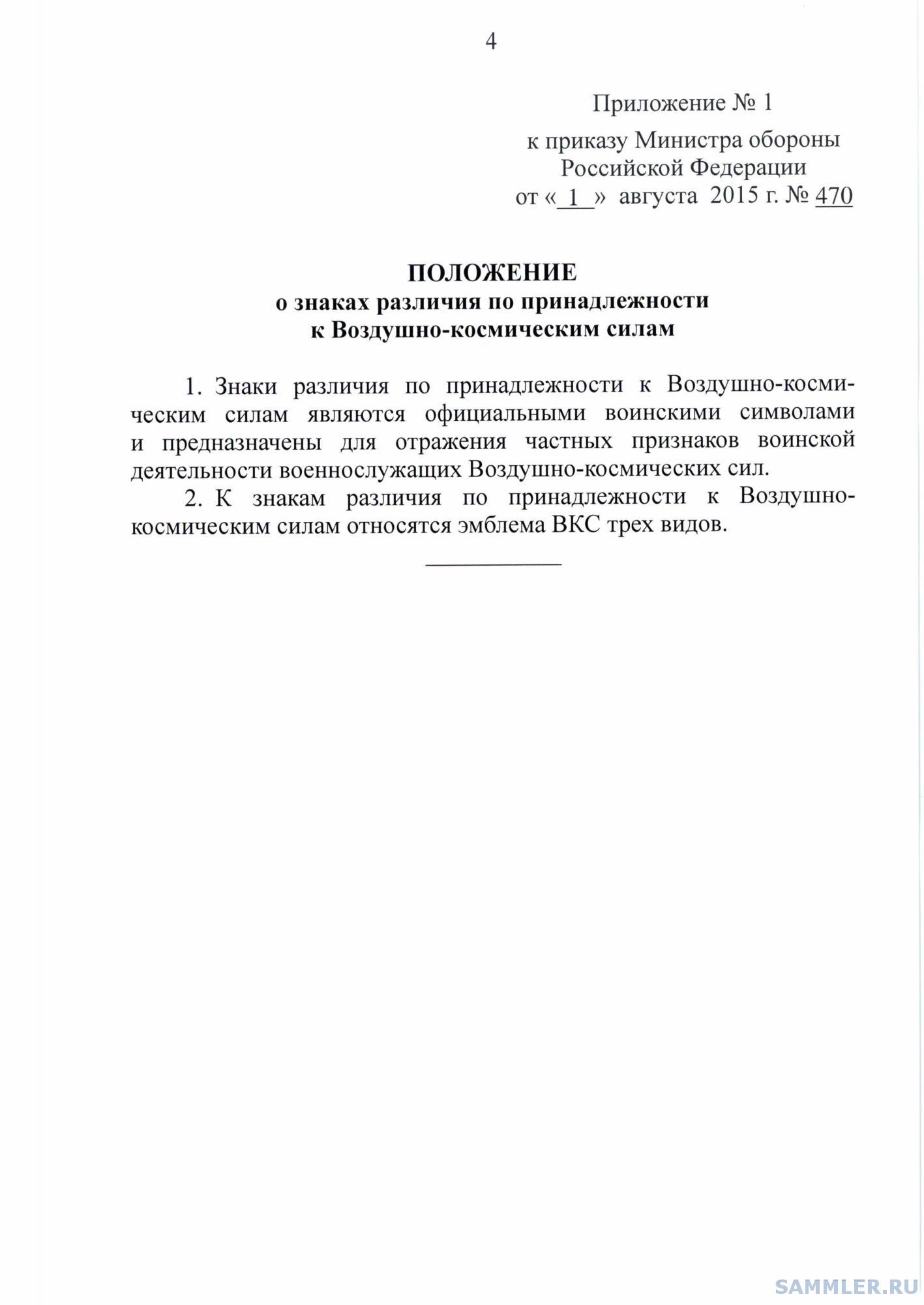МО РФ 470(цвет)-4.jpg