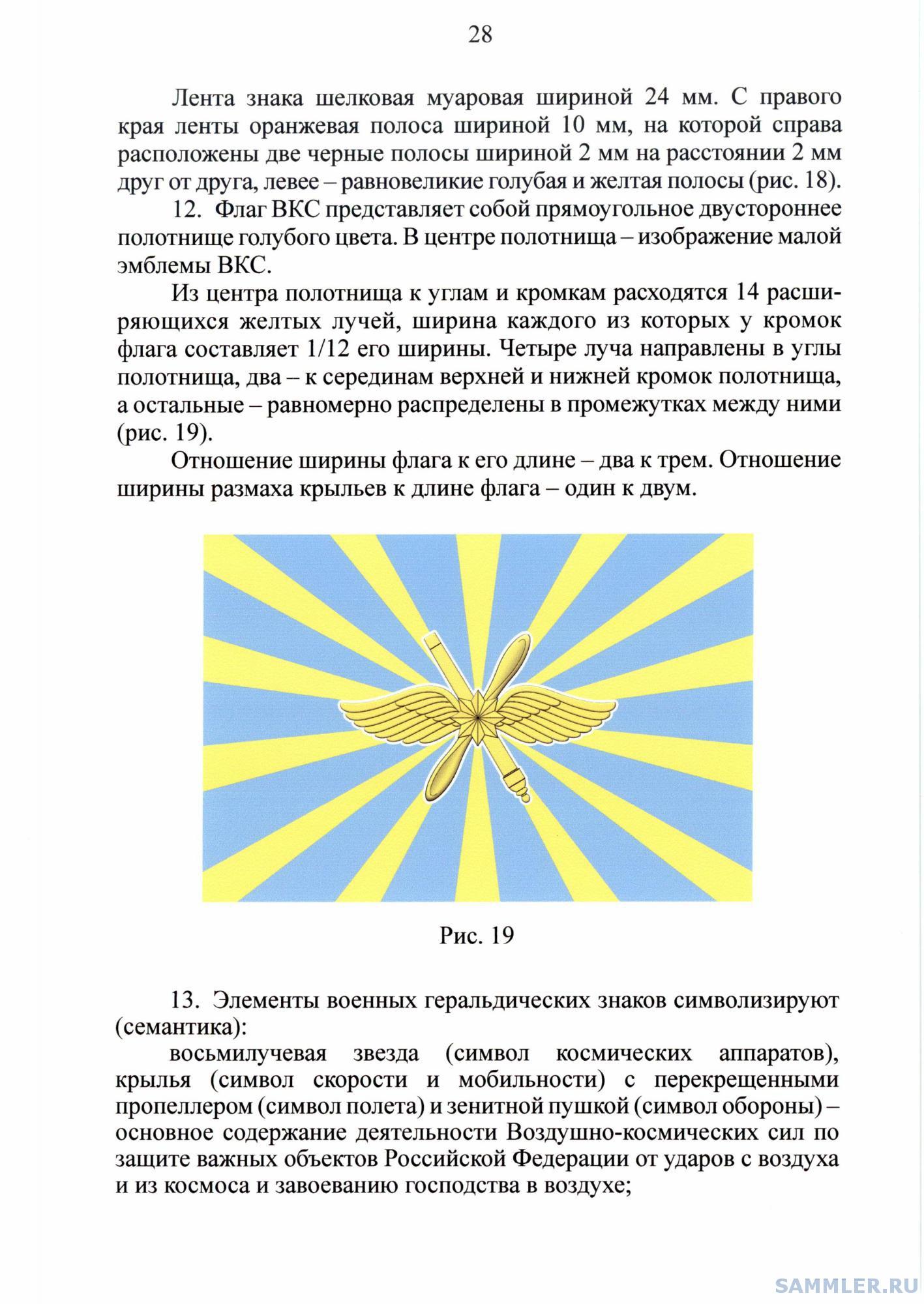 МО РФ 470(цвет)-28.jpg