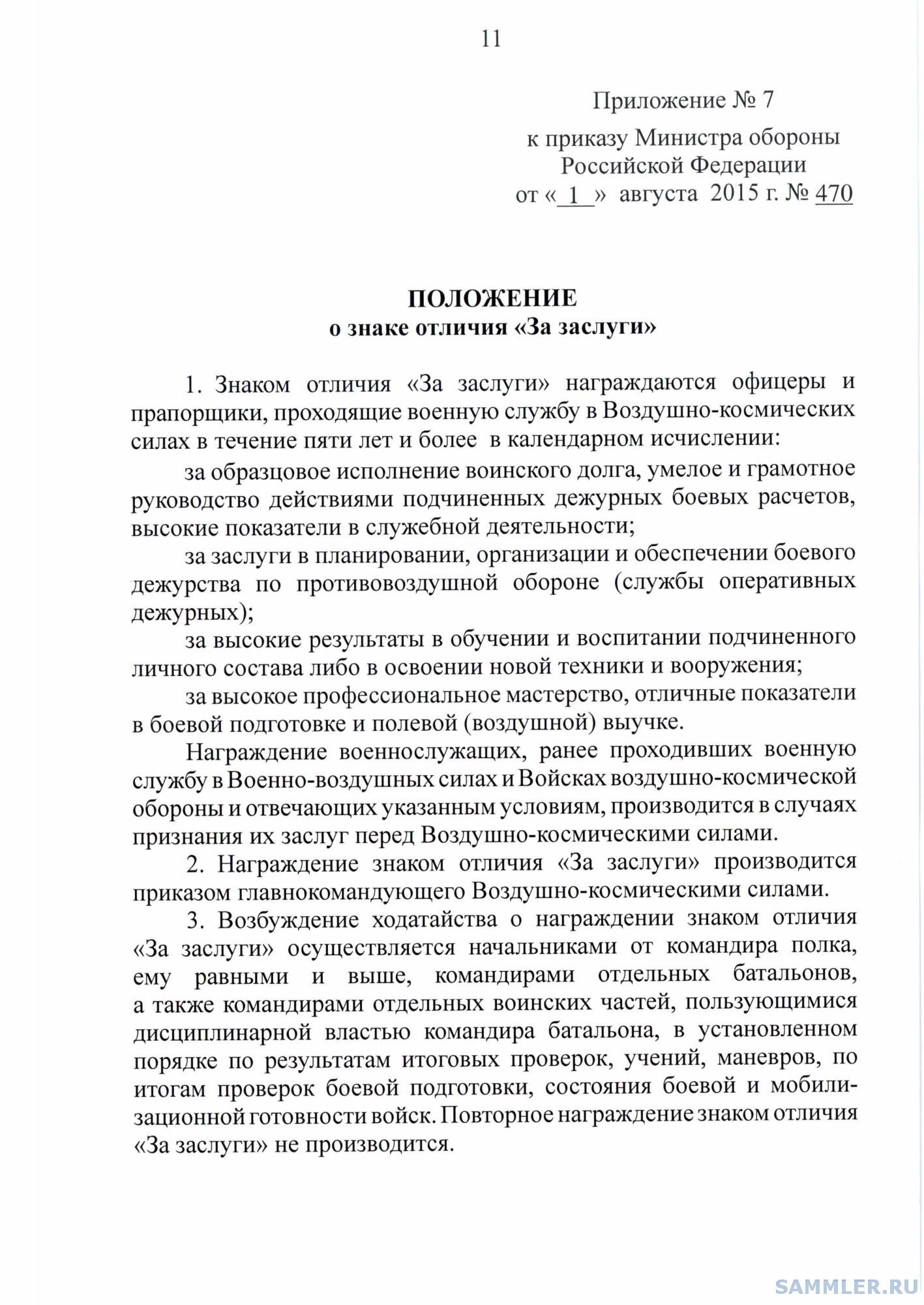 МО РФ 470(цвет)-11.jpg