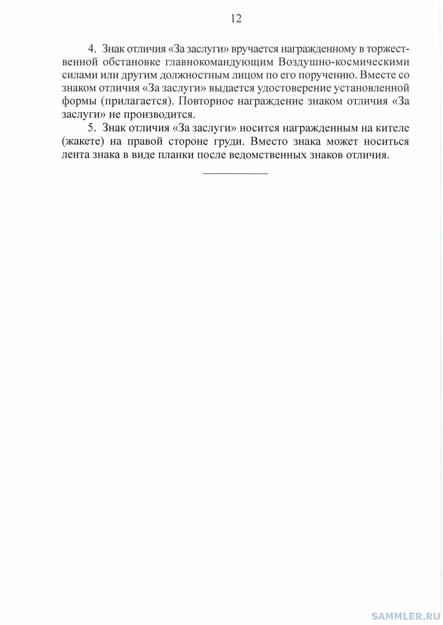 МО РФ 470(цвет)-12.jpg